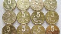 5角硬币里有黄金?很多人还蒙在鼓里,是真是假看了就明白