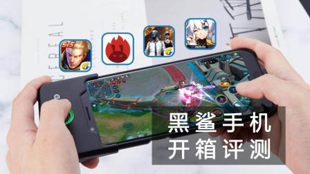 【良心】!黑鲨手机开箱上手!秒杀一切游戏!