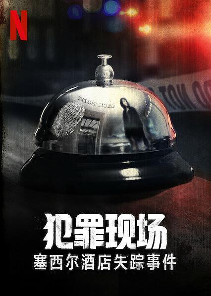 犯罪现场(赛西尔酒店失踪事件)