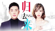 《归去来》首曝概念版预告 唐嫣罗晋五度携手