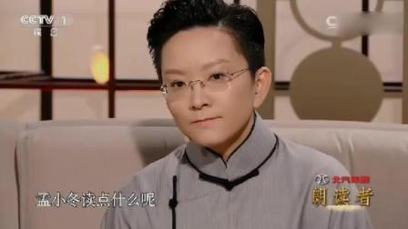 朗读者: 第一位女老生王珮瑜谈京剧, 苏轼的《念奴娇 赤壁怀古》