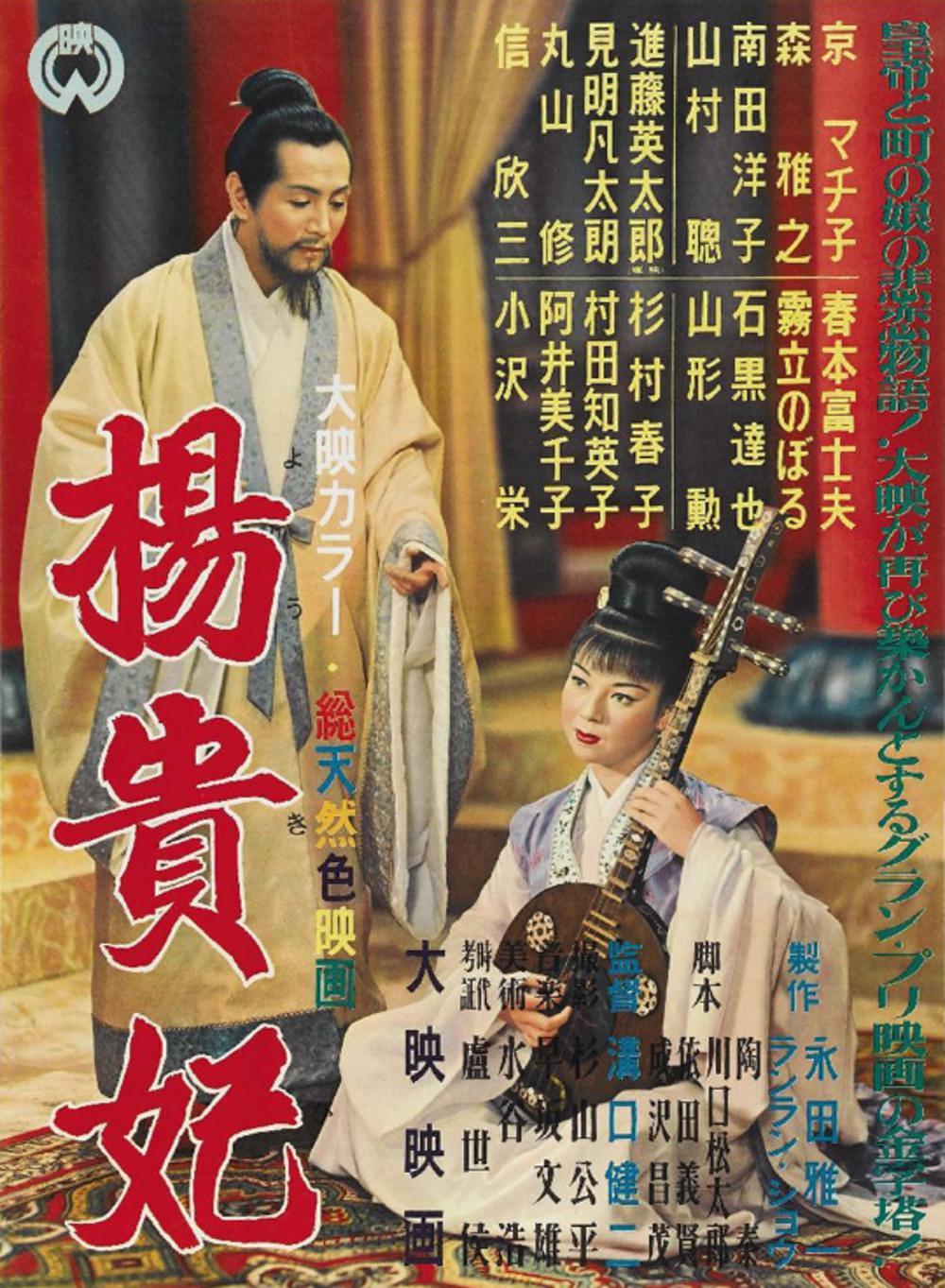 杨贵妃 日本版