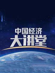 中国经济大讲堂[2020]
