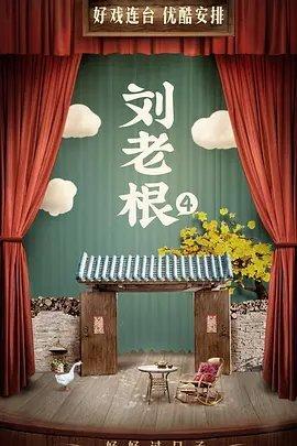 刘老根 第4季