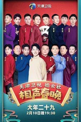 2021天津卫视春晚