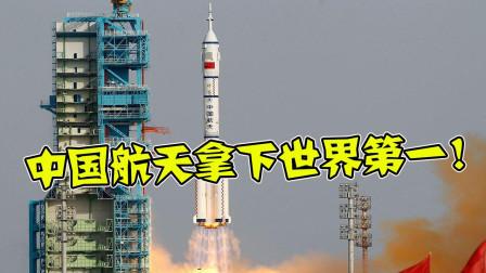 2018年中国航天两大突破, 一个人类首次, 一个世界第一!
