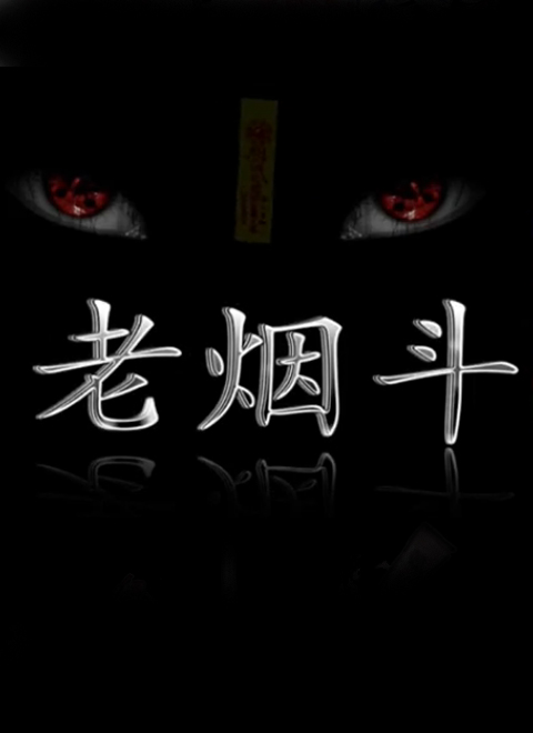 老烟斗鬼故事[2021]海报剧照