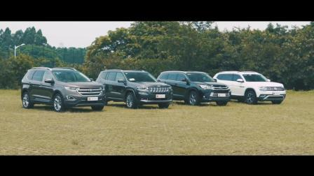 途昂、大指挥官、汉兰达、锐界, 谁是最强七座SUV? -大家车言论出品