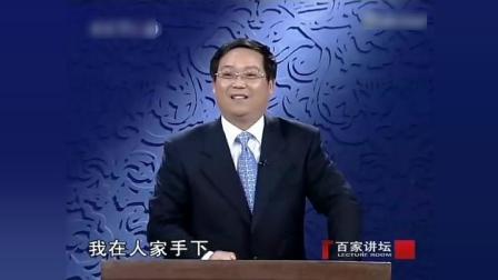 百家讲坛: 鲍鹏山老师对林冲的一段经典评价!