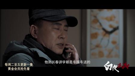 《白夜追凶》28集预告片