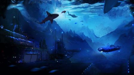 来自深海的恐惧,危险的同时伴随着机遇!深海危险不比宇宙小!