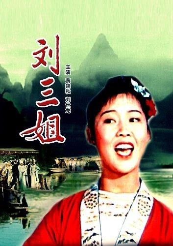 刘三姐 国语