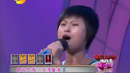 女子演唱陈明的《等你爱我》,唱得撕心裂肺,听着很有感觉