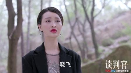 谈判官【黄子韬CUT】41 比赛爬山 赵晨曦看清真心放弃晓飞