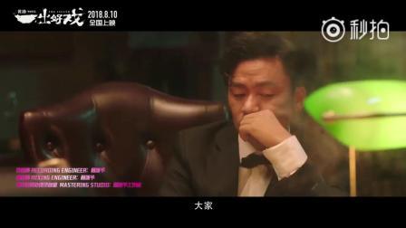 电影《一出好戏》推广曲《最好的舞台》MV