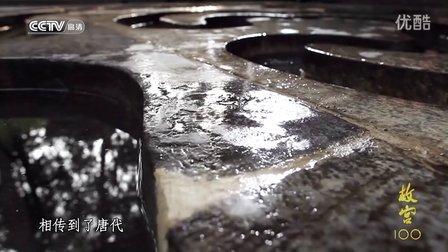 故宫100 85魏晋风流