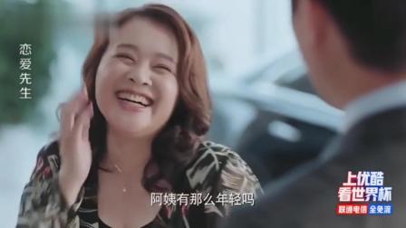 恋爱先生:男子机智:还带着你姐来壮声势?女子:这是我妈!妈妈:你什么眼神?