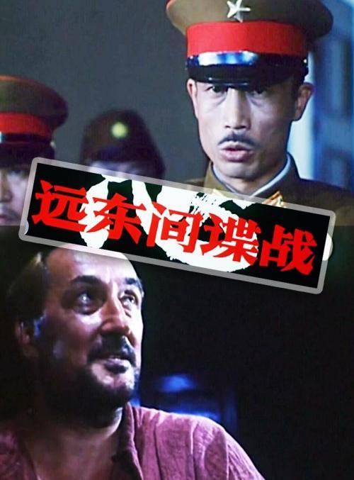 远东间谍战
