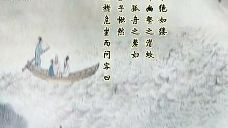 苏轼《前赤壁赋》朗诵视频欣赏(清晰)