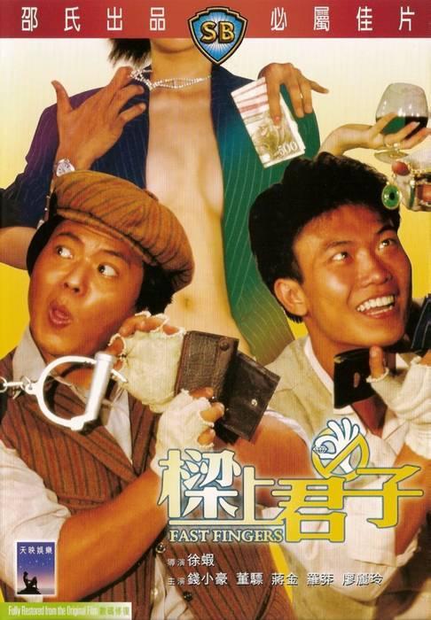 梁上君子 1983版