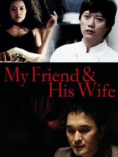 我的朋友和他的妻子