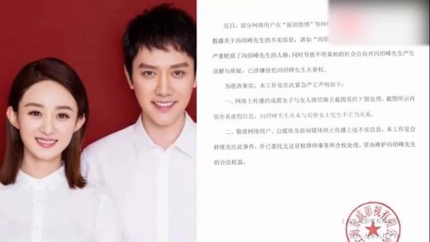 冯绍峰方辟谣出轨成都女子传闻:网传截图系P图