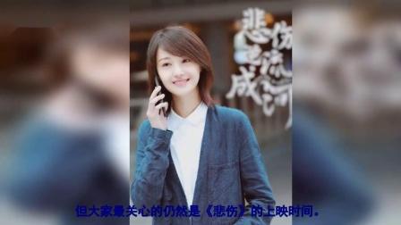 郑爽新剧《悲伤逆流成河》到底什么时候播?网友:凉凉!