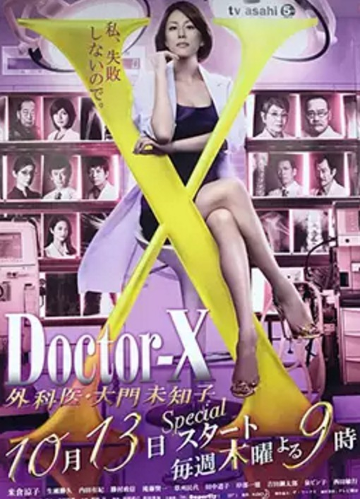 X医生:外科医生大门未知子