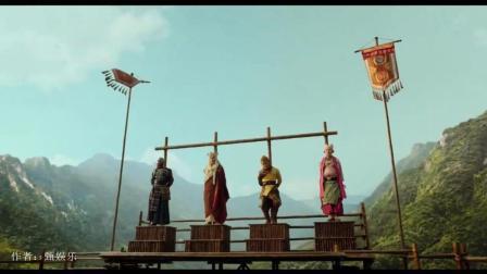 《西游记女儿国》奇景奇观首现大银幕,顶级特效超越经典,美翻了