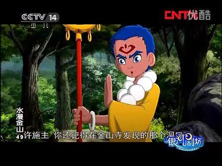 水漫金山第49集