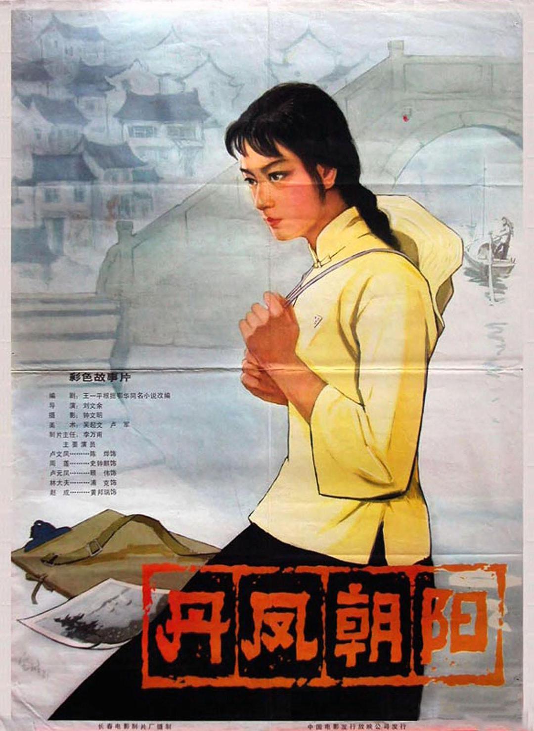 丹凤朝阳 1980版