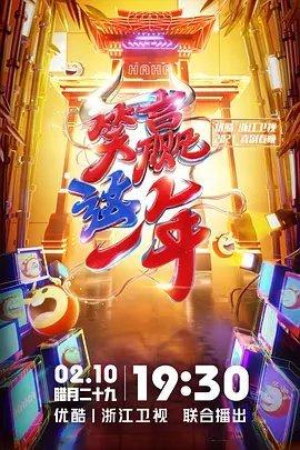 2021浙江卫视喜剧春晚