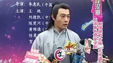 《流星蝴蝶剑》开机,王艳变身泼辣高老大