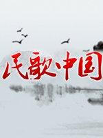 民歌·中国[2021]