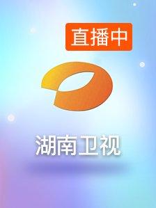 台湾卫视电影台直播_湖南卫视-电影-高清在线观看-百度视频