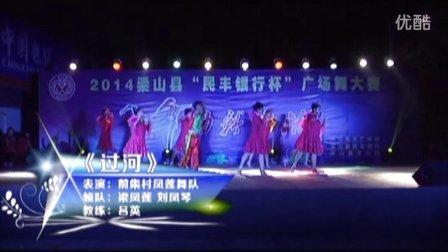 梁山百姓大舞台广场舞决赛 过河