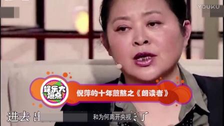 倪萍的十年煎熬之《朗读者》