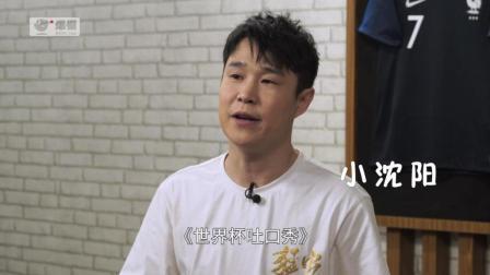 """《世界杯吐口秀》: 小沈阳告诉你世界杯上的""""演员""""都是哪些流派"""