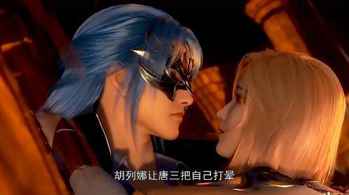 斗罗大陆118集:唐三7字表达对胡列娜的情感,漫迷:是个真男人