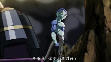 龙珠超第107集预告