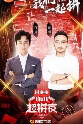 2020湖南卫视11.11超拼夜