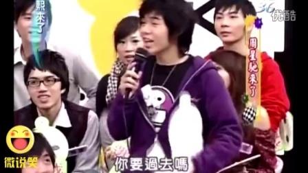 周星驰上台湾综艺节目康熙来了,小S都被逗乐了!