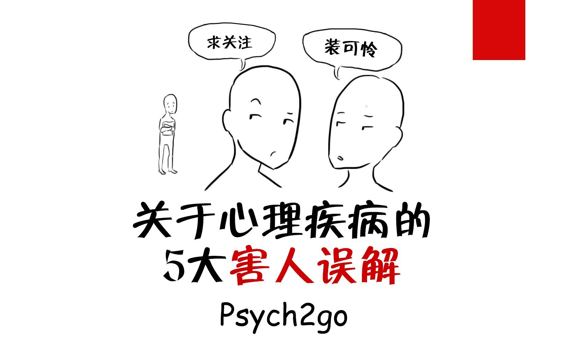 【心理学】关于心理疾病的5大害人误解