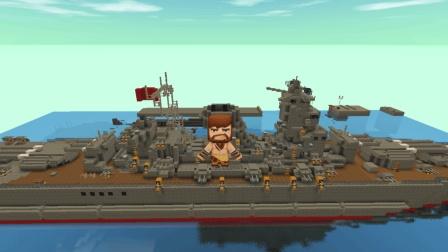 迷你世界超级战舰 清水要去当海军