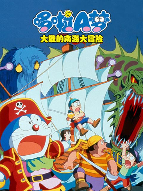 哆啦A梦(大雄的南海大冒险) 剧场版