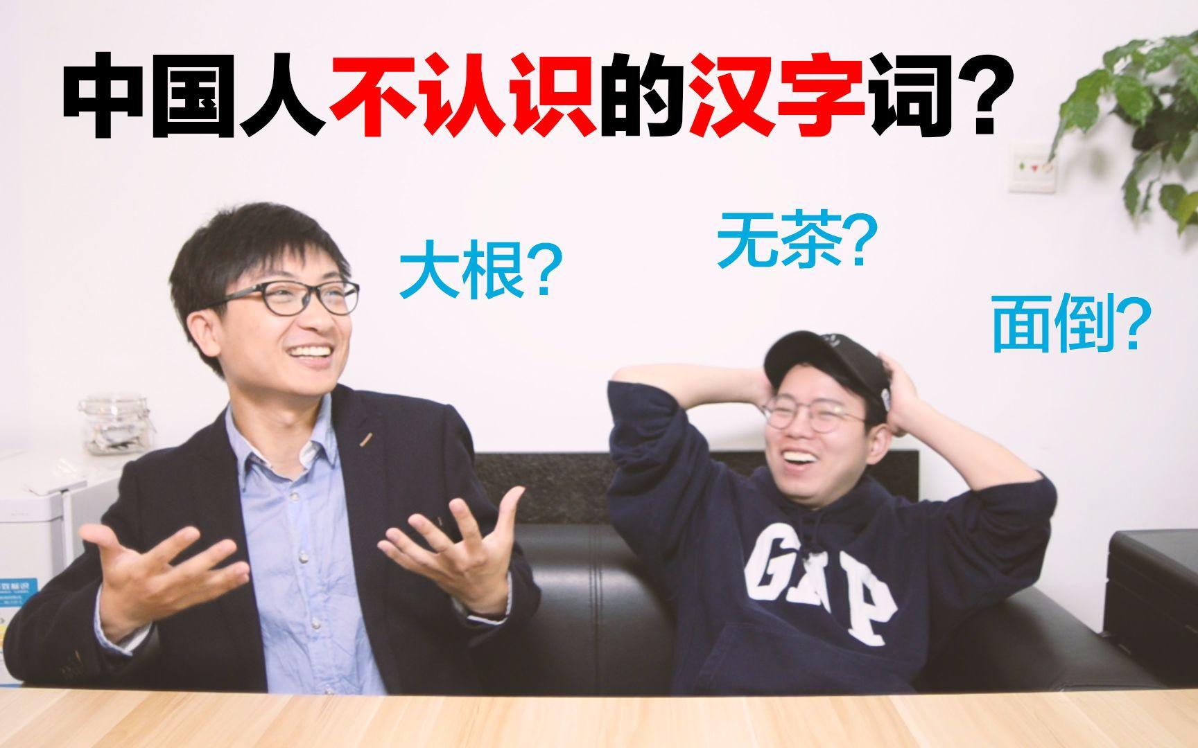 中国人不认识的汉字词?(二)