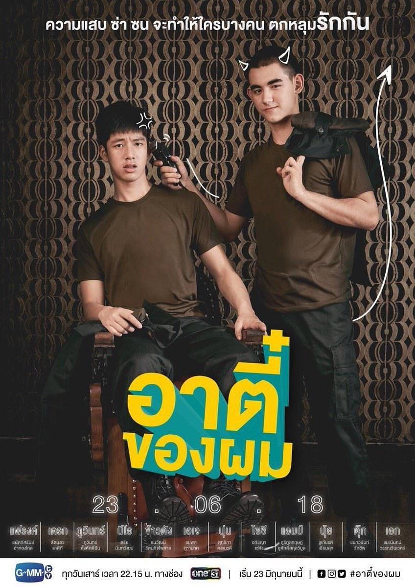 唐人街探爱 泰语