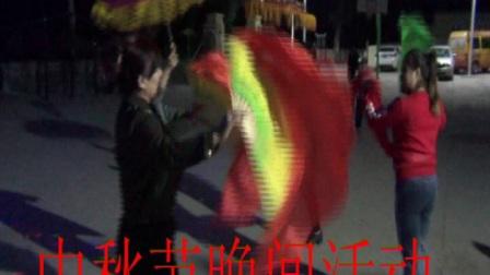 2017年中秋节晚会