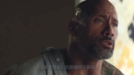 巨石强森电影《摩天营救》,一部冒险动作大片,地表最高营救