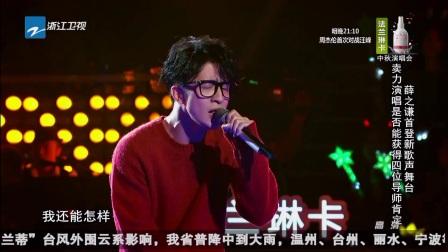 中国新歌声  【你要我怎样】薛之谦